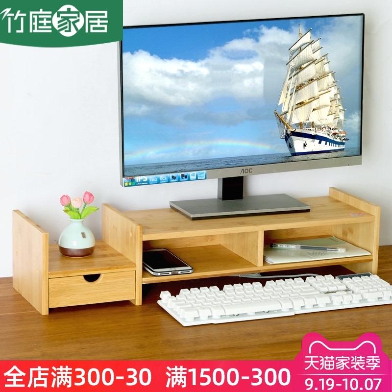 竹庭显示器增高架电脑支架显示屏桌面收纳电脑置物架电脑架子托架