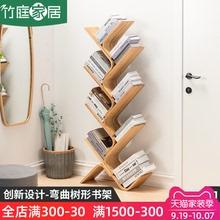 创意树形书架置物架实木简易儿童学生简约落地多层小型收纳窄书柜