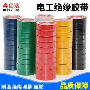 电工胶带绝缘胶带阻燃电工耐低温加宽型大卷PVC胶布