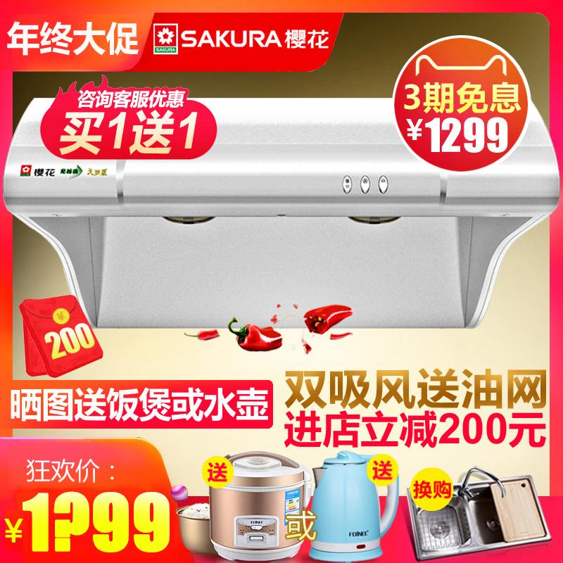 Sakura/樱花 CXW-130-22抽吸油烟机正品顶吸中式轻薄型脱排大吸力