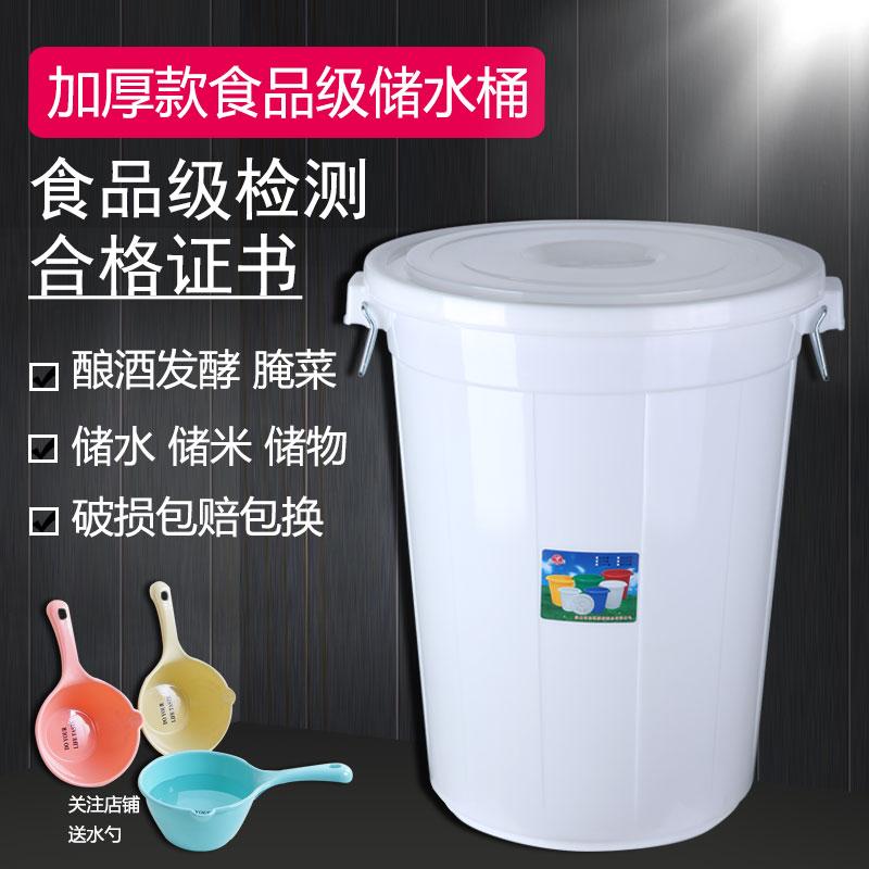 塑料加厚家用储水桶食品级发酵桶腌菜食品级酿酒圆桶化工桶垃圾桶