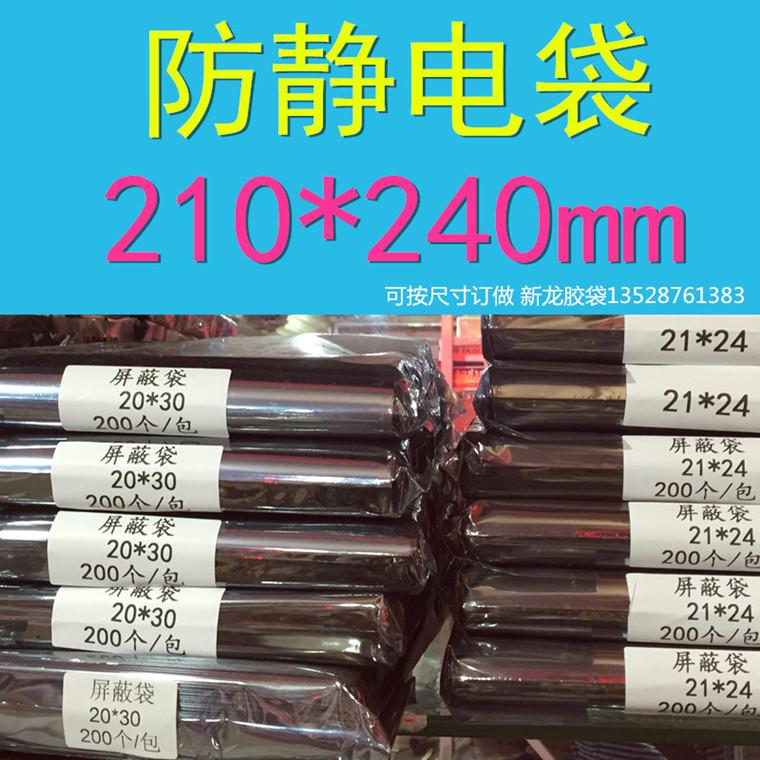 静电袋 防静电屏蔽袋 防静电袋 平口塑料袋210*240mm主板包装袋子