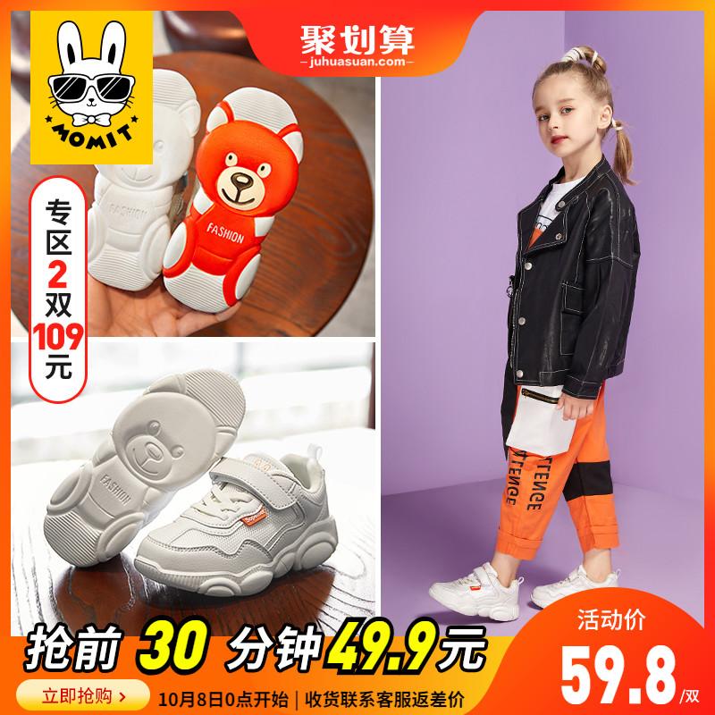满137.00元可用77.1元优惠券女童2019新款时尚男童鞋子运动鞋