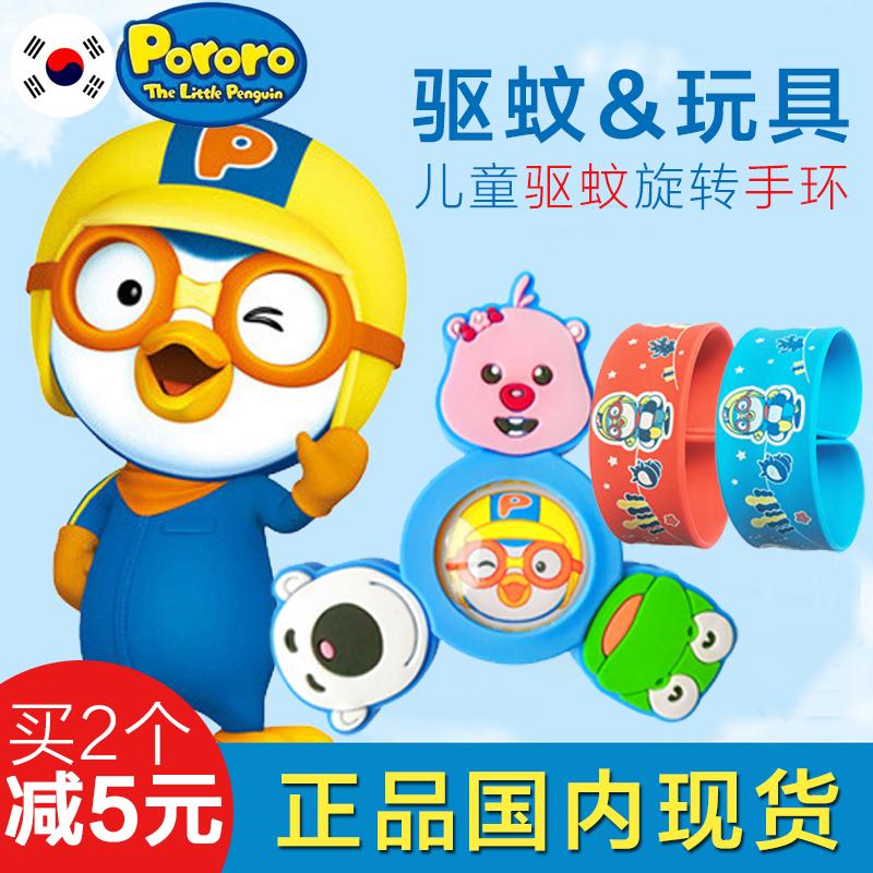 韩国正品宝露露驱蚊手环PORORO旋转陀螺驱蚊儿童防蚊社会表玩具