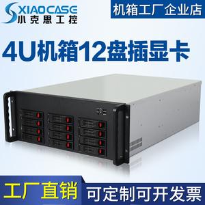 4U服务器机箱热插拔12盘位显卡2080ti主机IPFS存储企业工控机架式