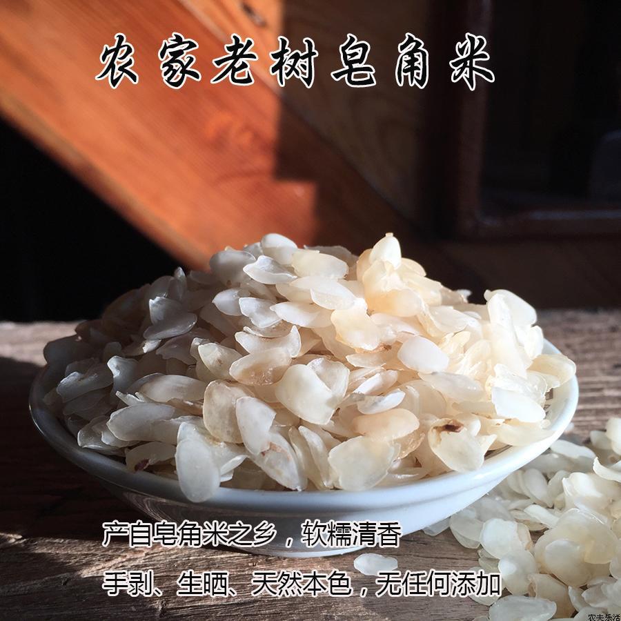 云南土特产梁河农家野生单荚皂角米干货2017雪莲子软糯100克新米