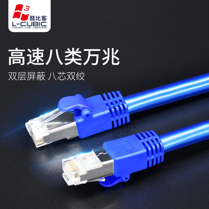 酷比客L-CUBIC无氧铜屏蔽网络跳线cat8电脑宽带家用高速八类网线