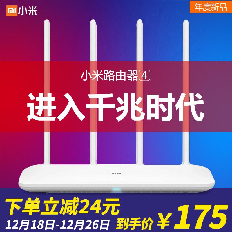 小米路由器4无线家用wifi一键全连5G漏油器双千兆端口光纤千兆穿墙王高速穿墙王一键智联双频千兆全千兆网口