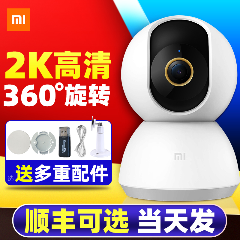 Xiaomi camera 2K home monitoring 360-degree panoramic HD wireless wifi mobile phone remote camera indoor home network monitor pet Mijia smart photography 1080p PTZ version