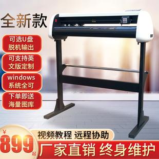 飞宇电子720型硅藻泥电脑刻字机不干胶即时贴小型广告刻花刻绘机