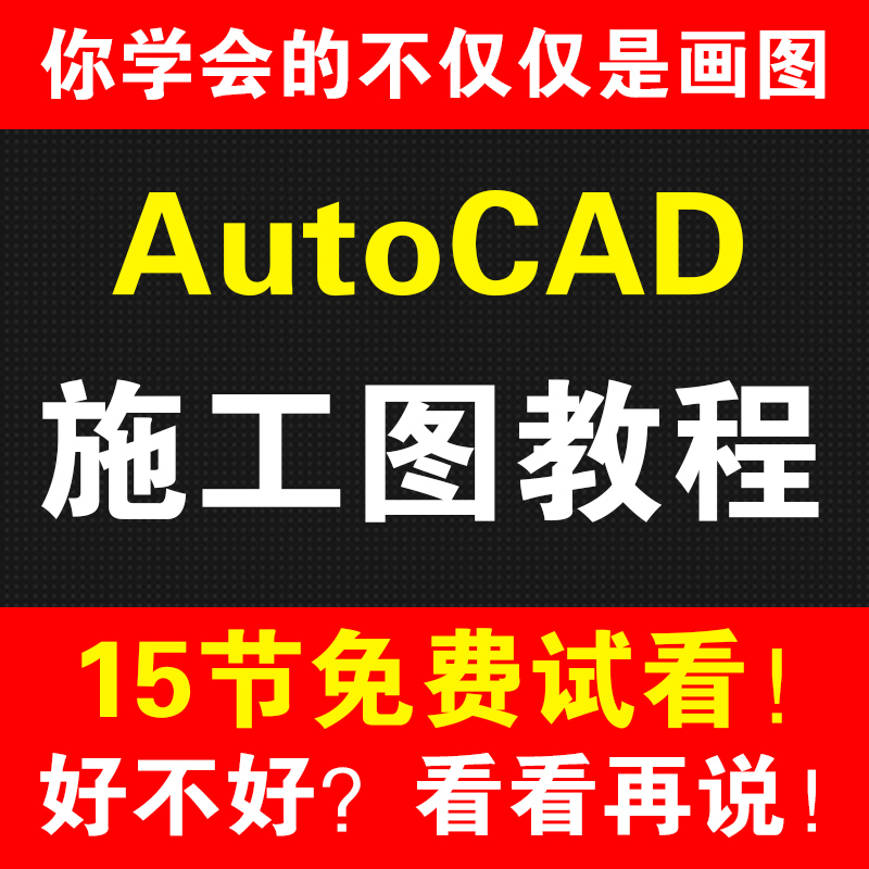AutoCAD interior design video tutorial construction drawing tutorial zero basic layout drawing CAD tutorial