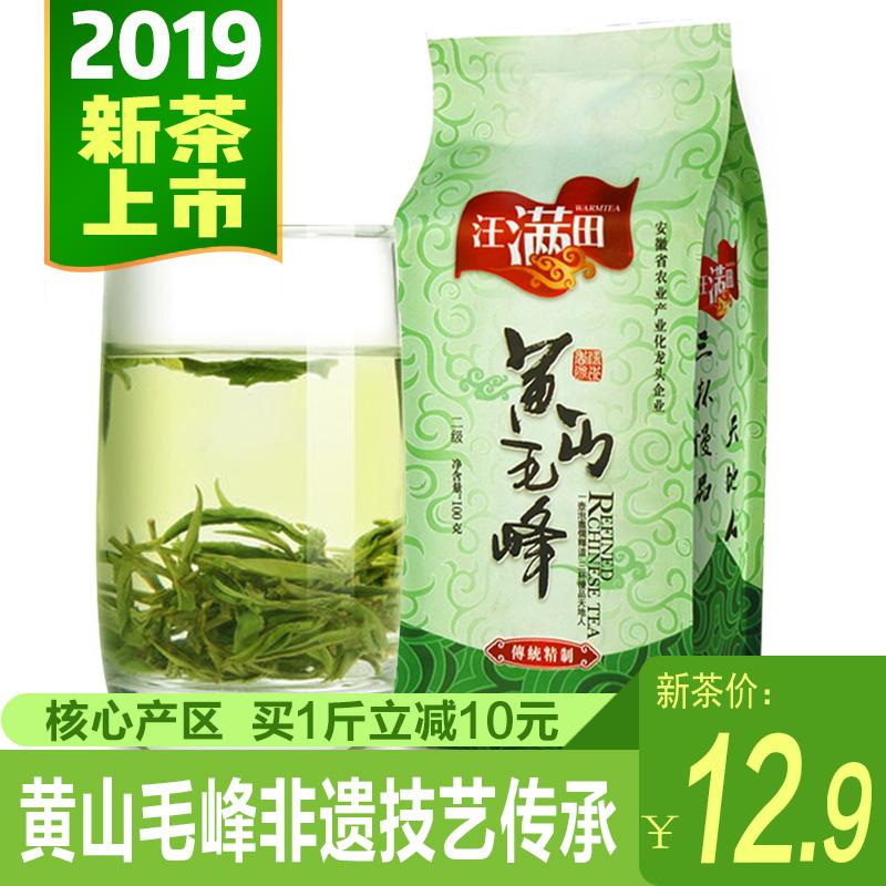 汪满田茶叶黄山毛峰2019新茶袋装100g绿茶安徽高山茶春茶散装野茶