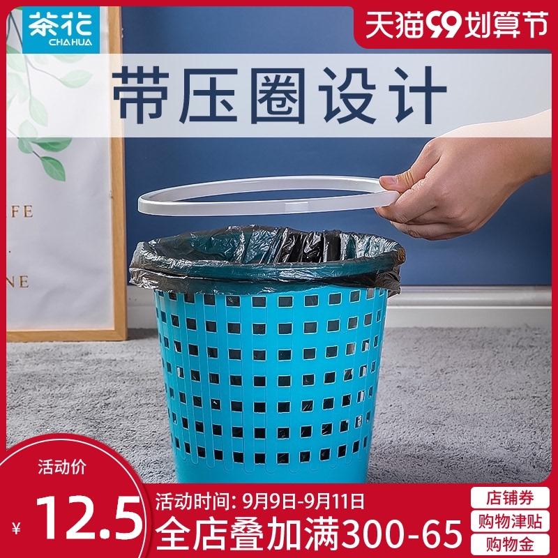 茶花垃圾桶客厅卫生间马桶刷马桶纸篓家用办公室圾圾桶宿舍拉圾埇淘宝优惠券