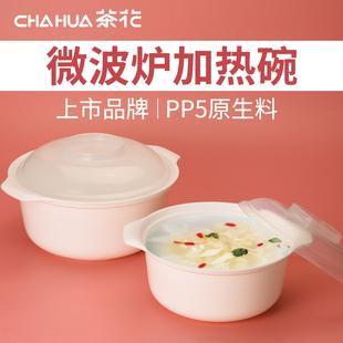 茶花微波炉加热碗蒸盒蒸米饭专用器皿容器用具饭盒塑料锅饭煲蒸笼