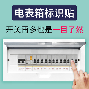 开关标识贴纸家用夜光电表箱弱电箱贴纸提示贴总电闸装饰墙贴标示
