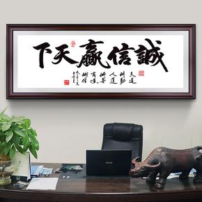 诚信赢天下十字绣线绣2019新款客厅字画办公室书法3d十字绣半绣线