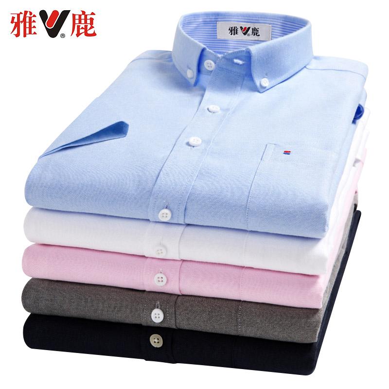 雅鹿春秋牛津纺长袖衬衫男士修身商务休闲青年韩版潮流白短袖衬衣