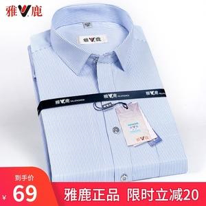 雅鹿2020夏季白衬衫男士长袖