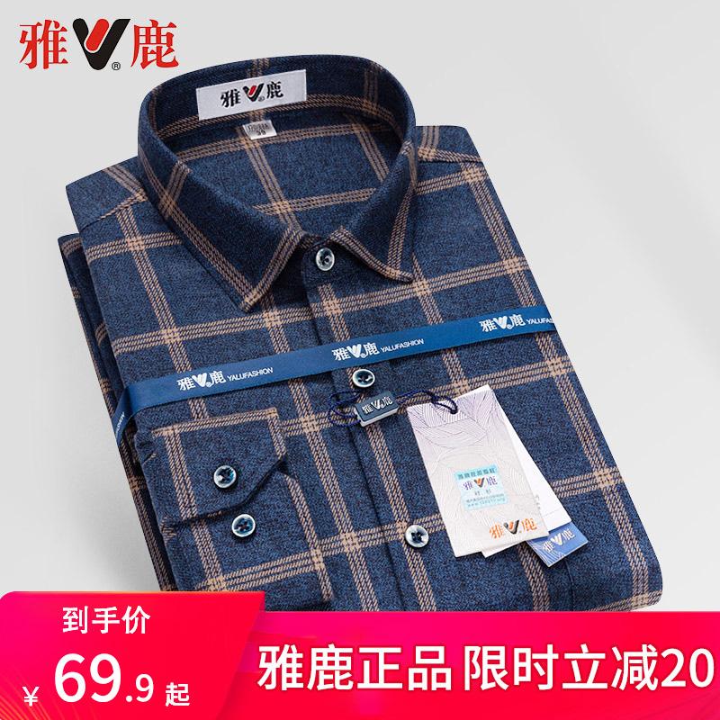 雅鹿2020秋季男士长袖宽松白衬衫