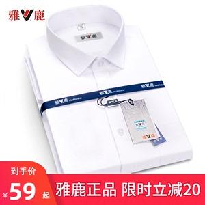 雅鹿2020夏季男士长袖职业寸白衬衫