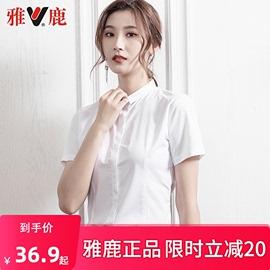 雅鹿白衬衫女士长袖2020夏季薄款职业正装工作服大码修身短袖衬衣