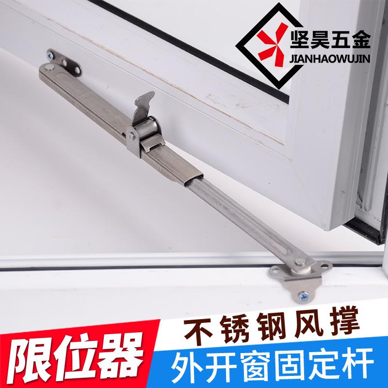 不锈钢伸缩风撑 塑钢窗划撑杆平开窗限位器角度控制器门窗配件