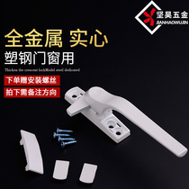 Thickened plastic steel hand plastic steel window handle doors and windows door handle flat doors and windows handle seven words hand lock window Lock