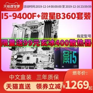 Intel/英特尔I5 9400F/9400主板CPU套装搭微星B360M MORTAR迫击炮品牌