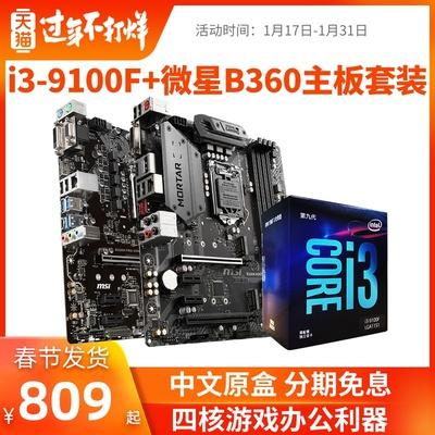 英特尔/Intel酷睿I3-9100F四核游戏CPU主板套装搭微星B360M