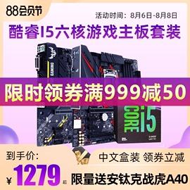 Intel/英特尔酷睿I5 9400F六核主板CPU套装搭华硕TUF B365M/B360M/H310办公游戏网课图片
