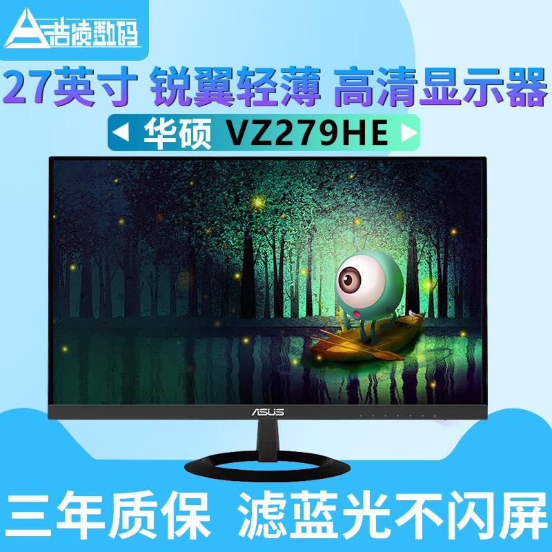 华硕VZ279HE 27英寸高清IPS液晶屏幕台式机 宽屏1080P 电脑显示器