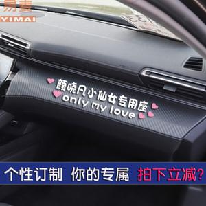 新款个性定制创意小仙女专座贴女朋友专用座老婆专用副驾驶室车贴