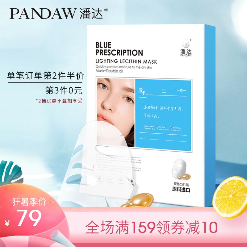 pandaw潘达水光精油烟酰胺女面膜