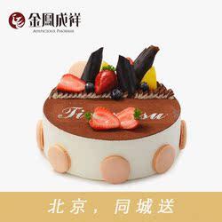 金凤成祥生日蛋糕北京同城配送邂逅巧克力提拉米苏慕斯休闲糕点