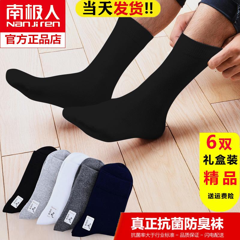 Мужские носки Артикул 609873085322
