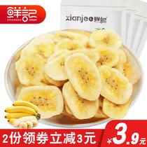 鲜记 _阳光脆香蕉片120g*4袋 休闲零食蜜饯水果干香蕉脆片芭蕉干
