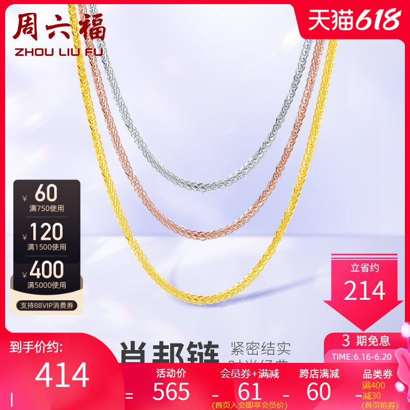 周六福18K金项链女多彩正品肖邦链锁骨链玫瑰金彩金项链素链