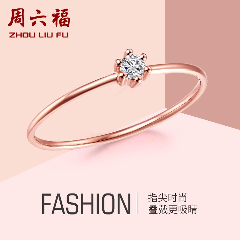 周六福 珠宝18k钻石戒指 玫瑰金六爪单钻戒指女 璀璨 多款可选