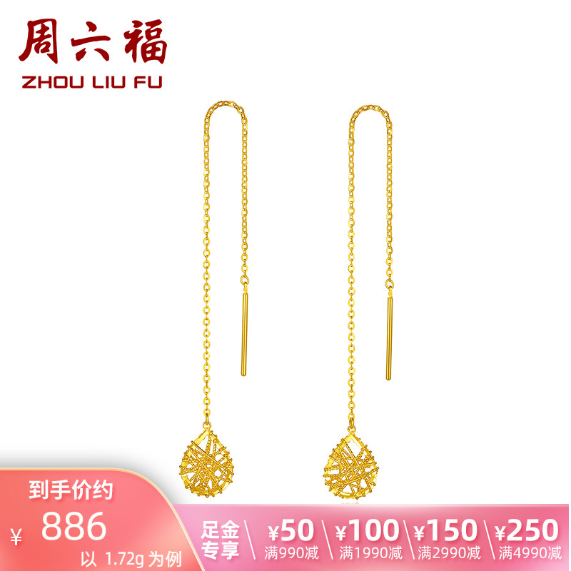 Zhou Liufu gold earrings female foot gold hollow earrings earrings ear line pricing long Tassel Earrings New temperament