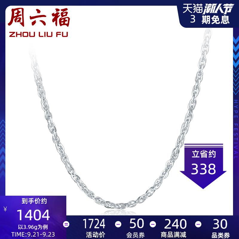 周六福PT950项链女挚爱正品铂金白金细素链可配吊坠绞丝链锁骨链