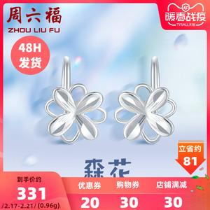 周六福 珠宝PT950铂金耳钉女 浪漫花型白金耳环耳针 挚爱PT093154