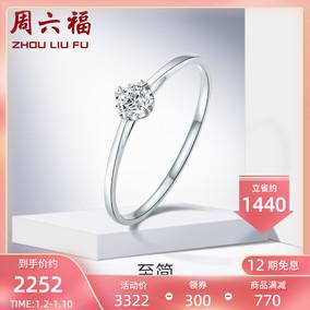 周六福白18k金钻石女求婚结婚钻戒