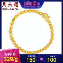 Zhou Liufu jewelry, gold bracelet, female gold, simple pearl beads, handmade ornament, price AA071553