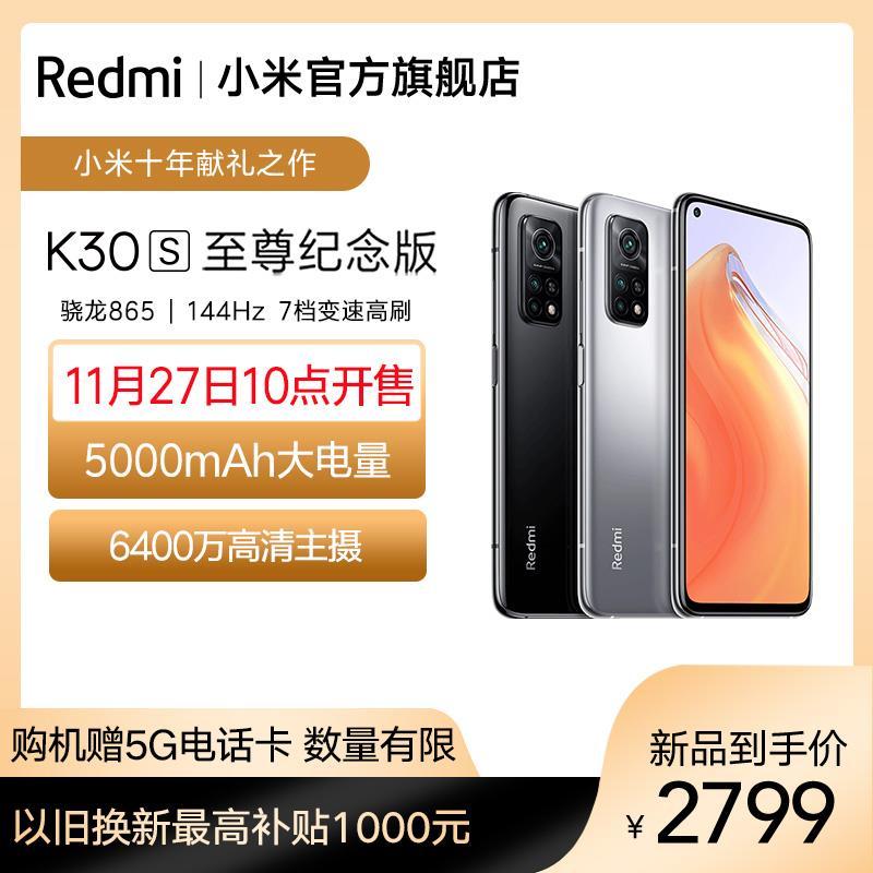 【11月27日10点开售】Redmi K30S 至尊纪念版 骁龙865智能游戏新品5g手机小米官方旗舰店官网正品红米k30s