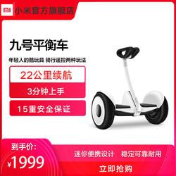 小米九号平衡车体感智能骑行遥控漂移代步电动九号平衡车超长续航