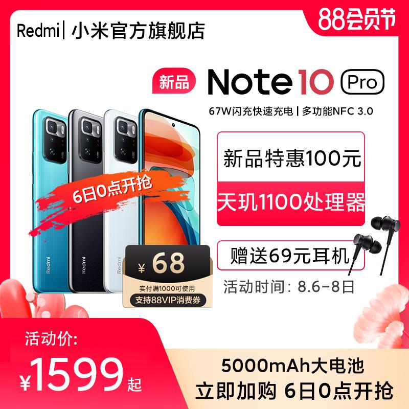 【6日0点开抢 特惠100】小米/Redmi Note 10Pro 5G智能手机学生天玑1100官方旗舰店xiaomi红米官方note10