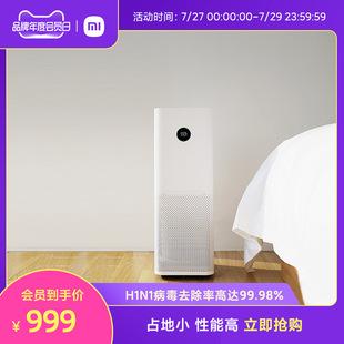 小米 米家空气净化器pro家用卧室室内办公智能氧吧除甲醛雾霾粉尘