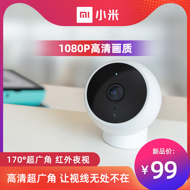 Millet Home Intelligent Camera 1080P Wireless Home Monitoring Miniature Infrared Night Vision High Definition Camera