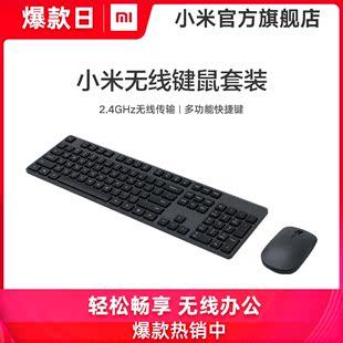 小米无线键鼠套装 键盘鼠标轻薄便携办公笔记本USB电脑外设无限