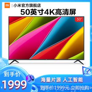 小米电视4A50英寸4K高清智能网络平板液晶屏家电视机家电官方旗舰